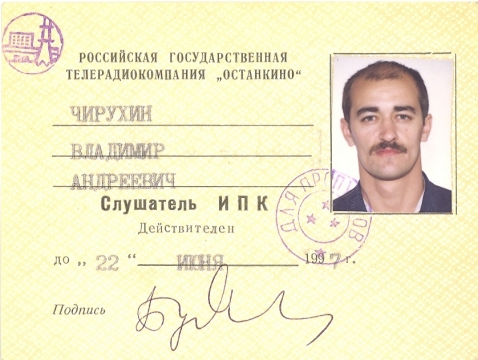 Пропуск - Владимир Андреевич Чирухин
