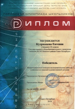 межрегиональном конкурсе исследовательских работ по литературе - Гимназия №343