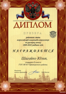Шагайко-русский язык (09-10) - ШКОЛА № 617 УМНЫЕ ДЕТИ