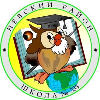 Эмблема школы - Средняя общеобразовательная школа №  333