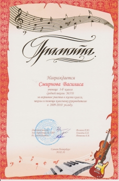 Грамота - Елена Владимировна Новикова