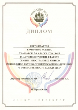 Диплом активного участника - Наталия Юрьевна Баталева