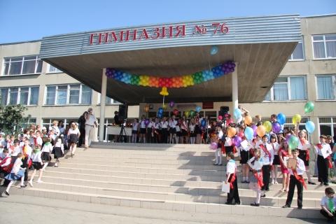 Изображение -  Муниципальное общеобразовательное учреждение  гимназия № 76