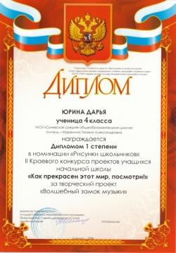 Диплом Победителя краевого конкурса - Татьяна Александровна Маренина