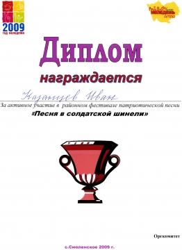 Диплом за активное участие в районном Фестивале патриотической песни 2009 г. - Татьяна Александровна Маренина
