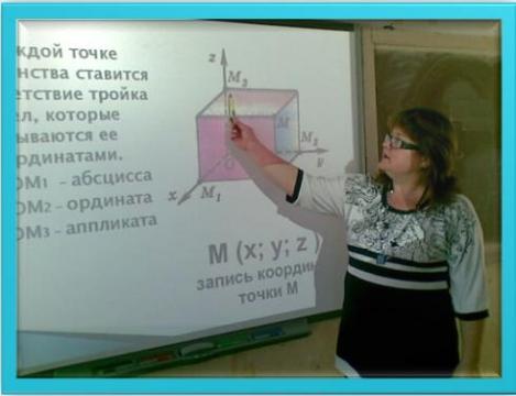 На уроке - Людмила Валерьевна Комиссарова
