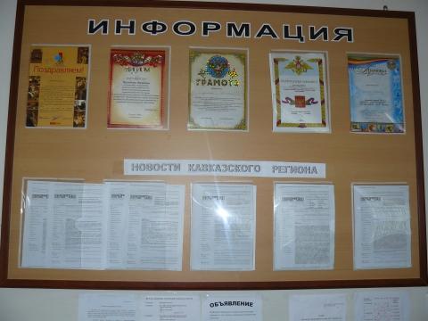 Информационный стенд - Наталья Юрьевна Воронцова