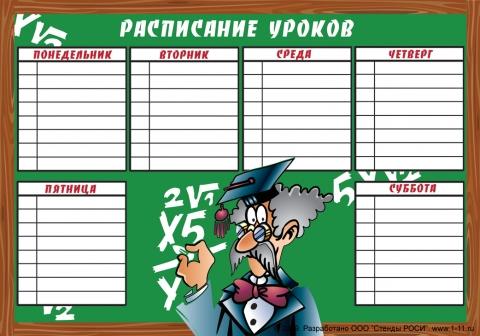 Программа Для Составления Расписания Школы - servicstores