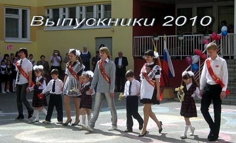 Последний звонок-2010 -  Елена  Станиславовна  Работкина