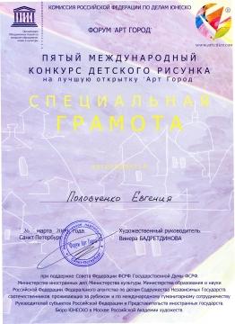 Арт-Город.Женя Половченко - Валентина Леонидовна Каманич