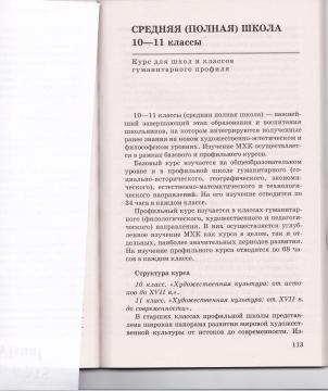 1.Программа. МХК. 10-11кл. - Людмила Николаевна Игнатова