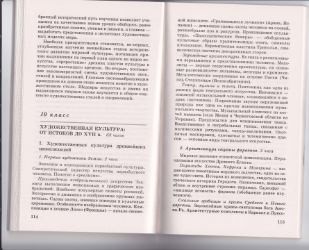2. Программа. МХК. 10-11кл. - Людмила Николаевна Игнатова