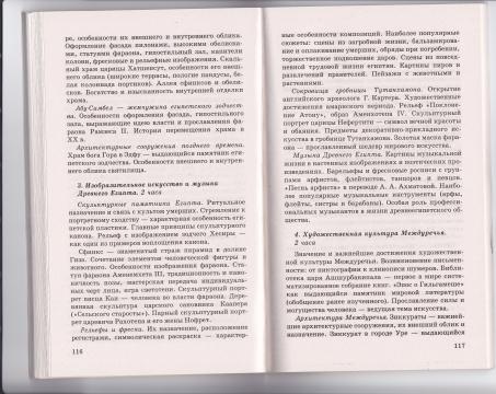 3. Программа. МХК. 10-11 кл. - Людмила Николаевна Игнатова