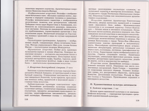 4. Программа. МХК. 10-11 - Людмила Николаевна Игнатова