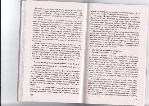 6. Программа. МХК. 10-11 - Людмила Николаевна Игнатова