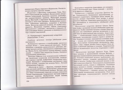 7. Программа. МХК. 10-11 - Людмила Николаевна Игнатова