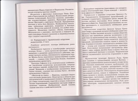 8. Программа. МХК.10-11 - Людмила Николаевна Игнатова