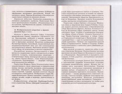 10. Программа. МХК. 10-11 - Людмила Николаевна Игнатова