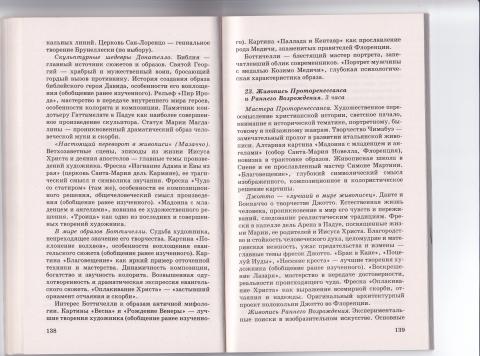 15. Программа. МХК. 10-11 - Людмила Николаевна Игнатова