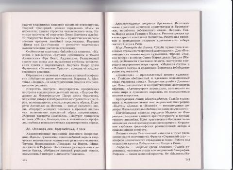 16. Программа. МХК. 10-11 - Людмила Николаевна Игнатова