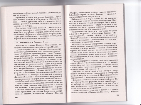 17. Программа. МХК.10-11 - Людмила Николаевна Игнатова
