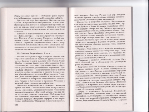 18. Программа. МХК. 10-11 - Людмила Николаевна Игнатова
