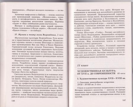 19. Программа. МХК. 10-11 - Людмила Николаевна Игнатова