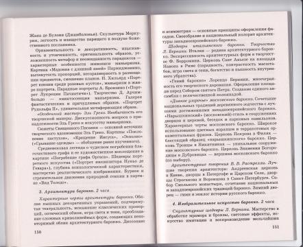 21. Программа. МХК.10-11 - Людмила Николаевна Игнатова
