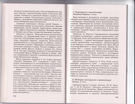 22. Программа. МХК. 10-11 - Людмила Николаевна Игнатова