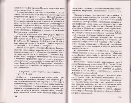 23. Программа. МХК.10-11 - Людмила Николаевна Игнатова