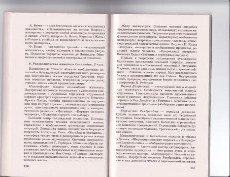 24.Программа. МХК. 10-11 - Людмила Николаевна Игнатова