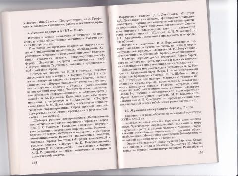 25. Программа. МХК. 10-11 - Людмила Николаевна Игнатова