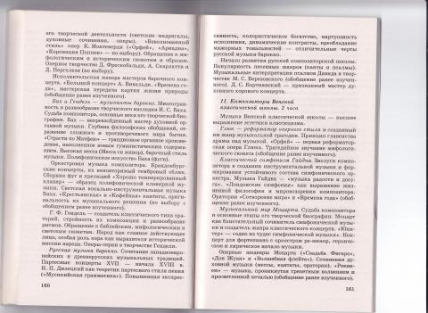26. Программа. МХК.10-11 - Людмила Николаевна Игнатова