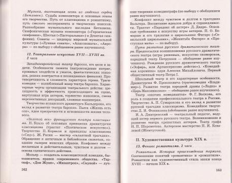 27.Программа. МХК. 10-11 - Людмила Николаевна Игнатова