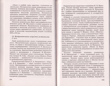 28.Программа. МХК. 10-11 - Людмила Николаевна Игнатова