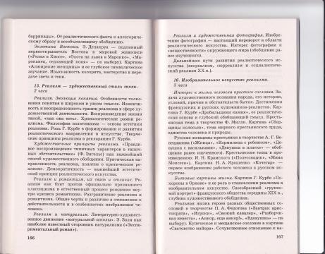 29.Программа. МХК. 10-11 - Людмила Николаевна Игнатова