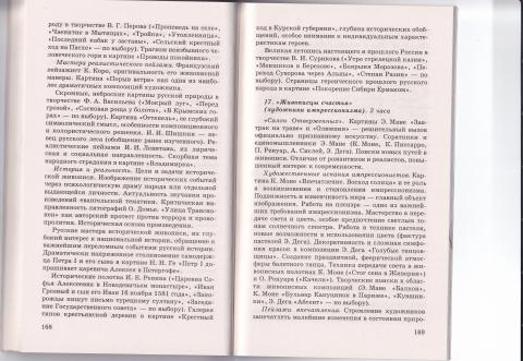30. Программа. МХК.10-11 - Людмила Николаевна Игнатова