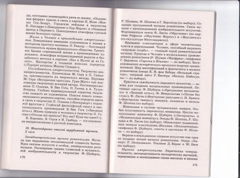 31.Программа. МХК. 10-11 - Людмила Николаевна Игнатова