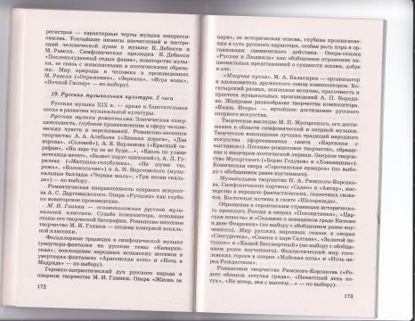 32.Программа. МХК. 10-11 - Людмила Николаевна Игнатова
