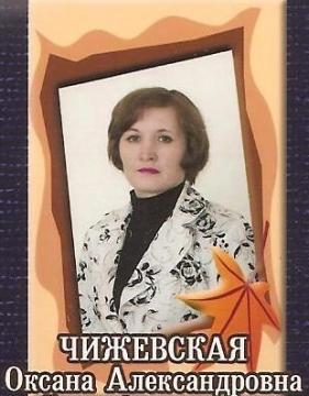 Портрет - Оксана Александровна Листопадняя