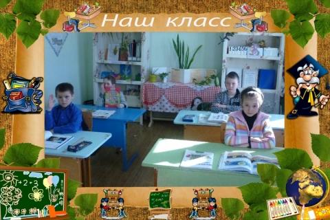 1 класс - Наиля Рашидовна Гайнутдинова