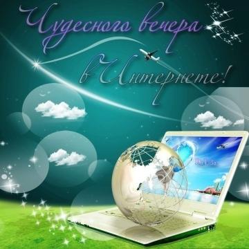 Чудесного вечера в Интернете - Ольга Григорьевна Четвернина