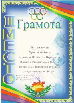 ЮФО. Элиста - Елена Валерьевна Христенко