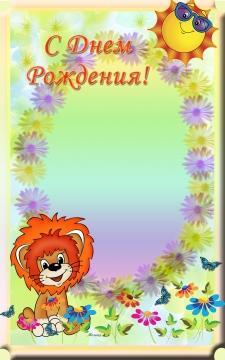 Шаблона для поздравления именинников в детском саду