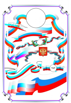 клипарт Россия - Елена Петровна Мичкасова