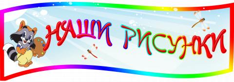 Надпись с картинками наши работы для детского сада