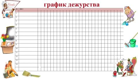 Образец график дежурств скачать