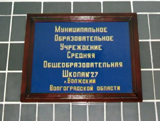 Изображение - МОУ СОШ №27