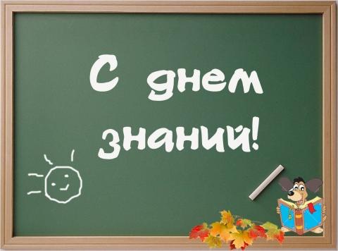 1 сентября2 - Елена Петровна Мичкасова