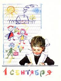 1 сентября - Средняя общеобразовательная школа 337